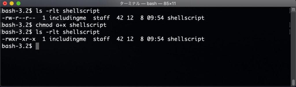 chmodでシェルスクリプトに実行権限を付与する