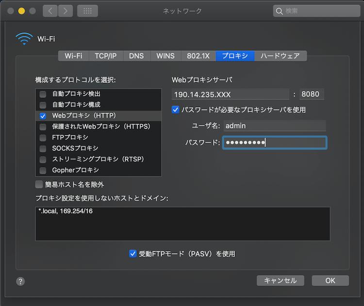 Macのプロキシ設定