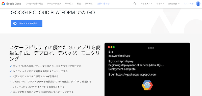 Go言語(golang)はGoogleのクラウドやWEBサービスとの親和性が高い