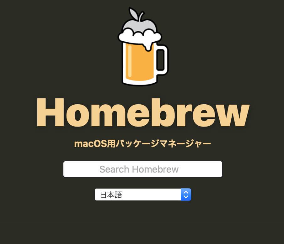 brewとは