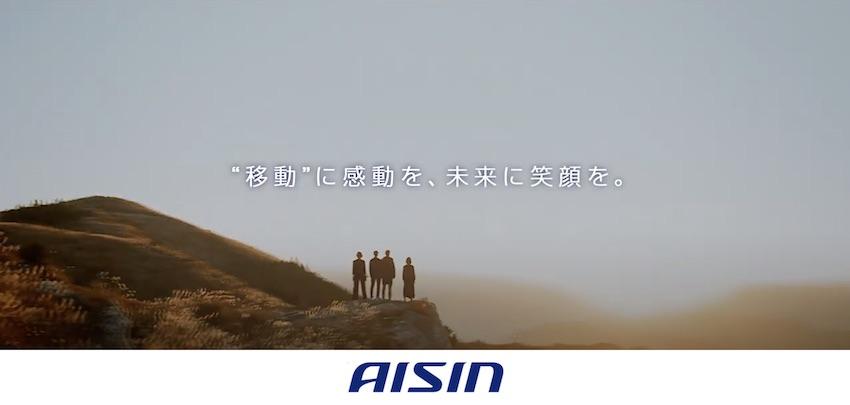 おすすめ企業:アイシン精機