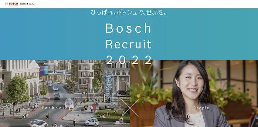 おすすめ企業:BOSCH