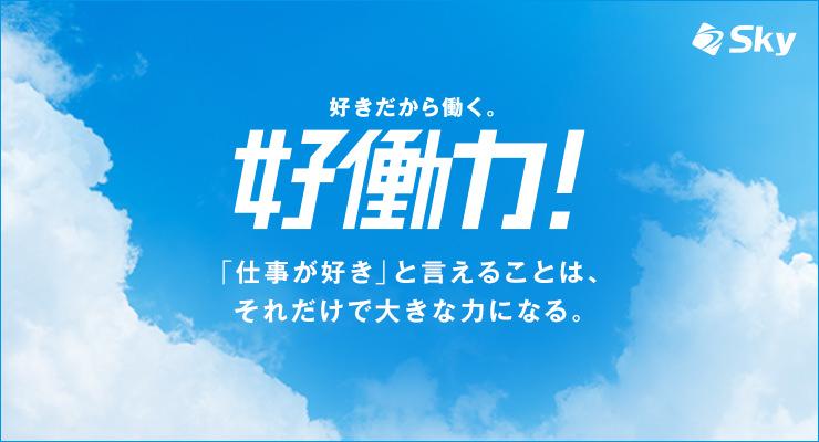 おすすめ1位:Sky