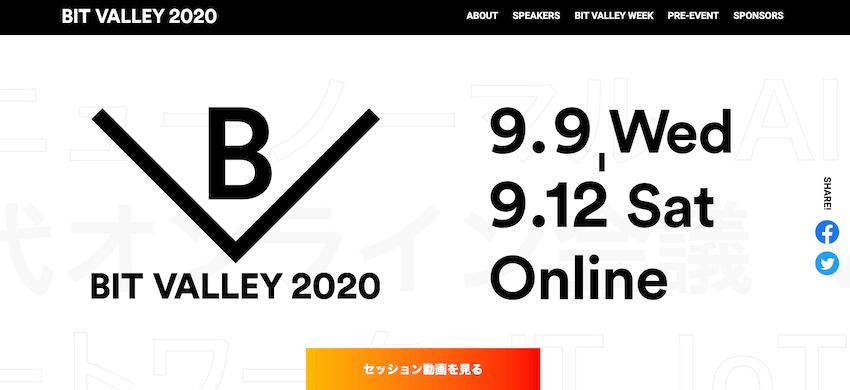 BIT VALLEY(テックカンファレンス)